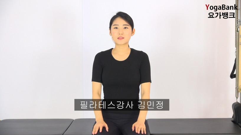 2020.06.21 김민정 기구필라테스3-1.00_00_05_05.스틸 001.jpg