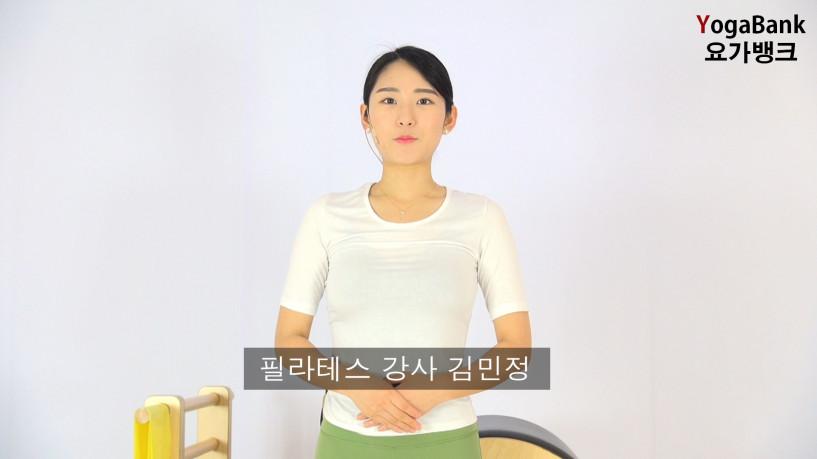 2020.07.12 김민정 기구필라테스6.00_00_04_08.스틸 003.jpg