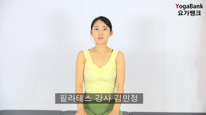 2020.07.12 김민정 기구필라테스7.00_00_03_11.스틸 001.jpg